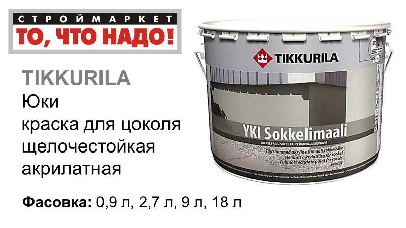 Тиккурила - финский бренд на российском рынке